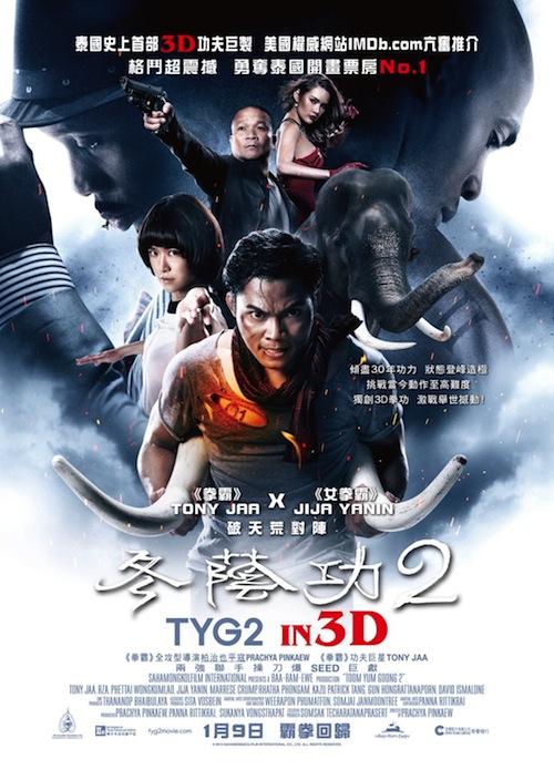 TYG2_HK Final poster_lo