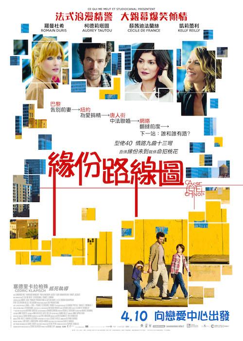 緣份路線圖/紐約愛情拼圖 (The Chinese Puzzle) poster