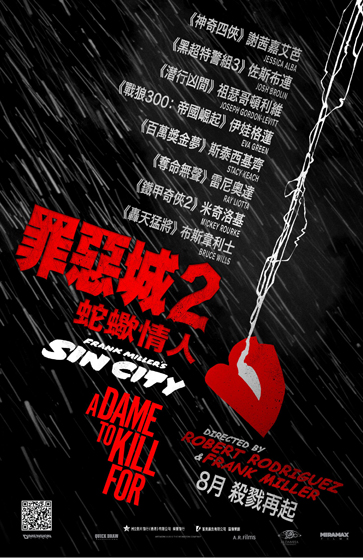 Poster_Sin City 2_August