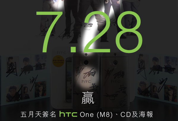HTC One (M8) May Day game feed_teaser
