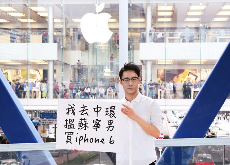 Suning_iPhone 6 Program