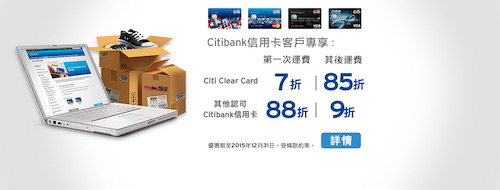 Citibank credit card DimBuy year-round offers (1)