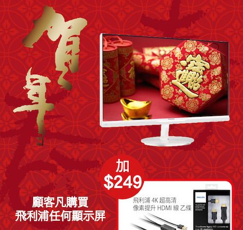 Chinese New Year +249