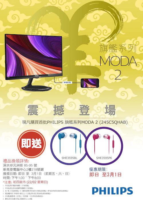 moda2 Promotion JAN NEW YEAR