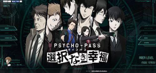 psychopass-2684365