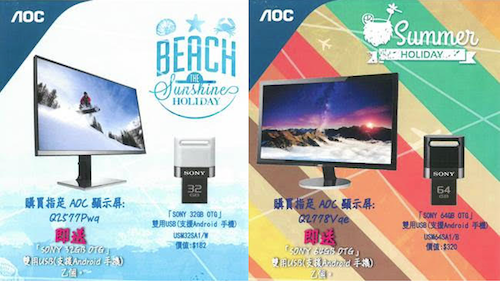 AOC Sony