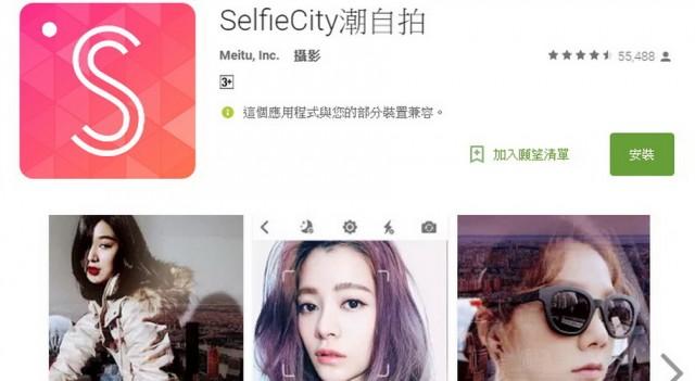 SelfieCity,IOS,Aandroid, APPS,Mobile/Tablet, selfie,自拍,手機,