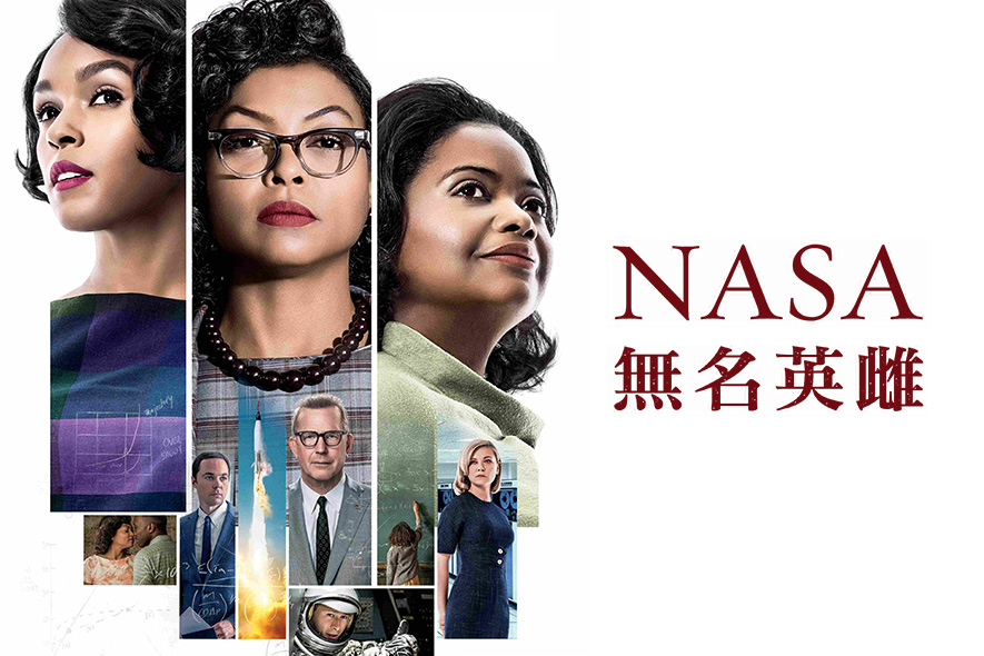 hidden figures, nasa 無名英雌