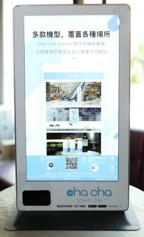Cha Cha Station_Product Shot_掛牆式充電機_調整大小