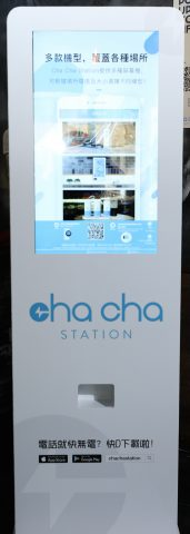 Cha Cha Station_Product Shot_直立式充電機_調整大小