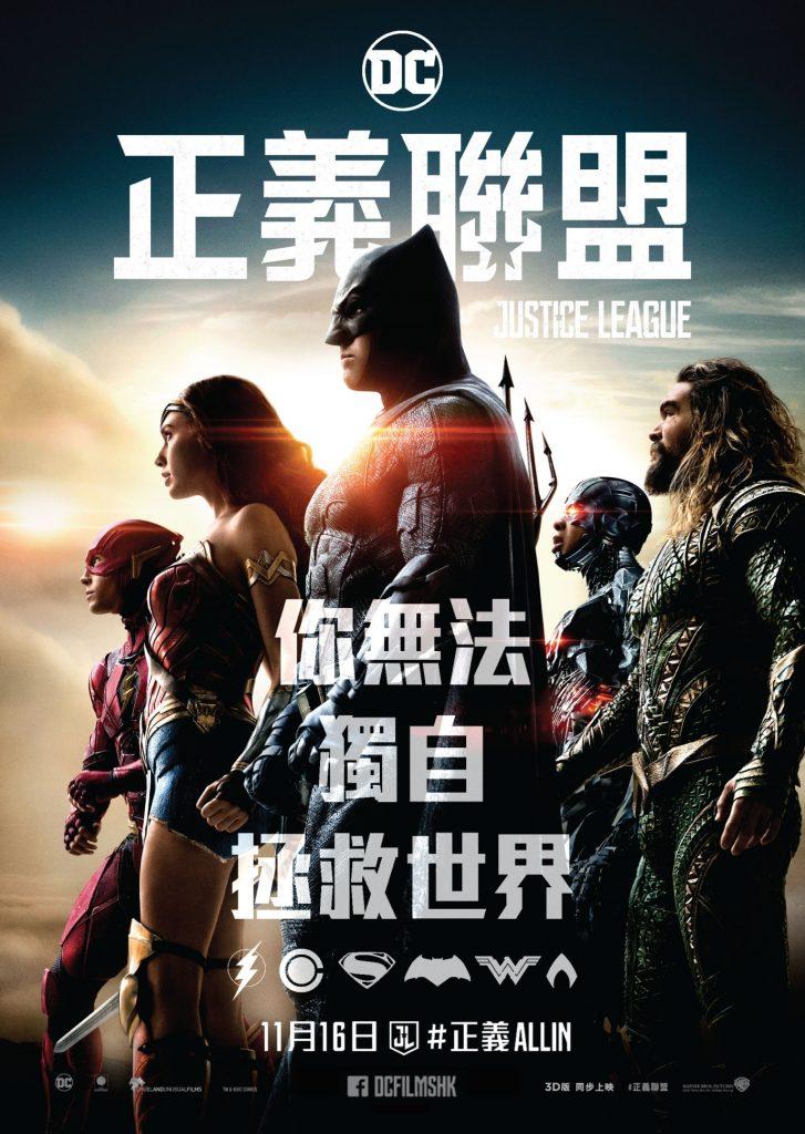 JUSTICE LEAGUE_Tsr 1_MAIN_HK_CN low res