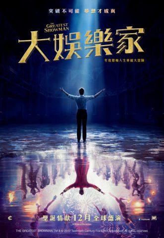 「大娛樂家」電影海報