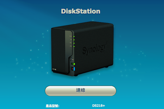 SYNOLOGY, NAS