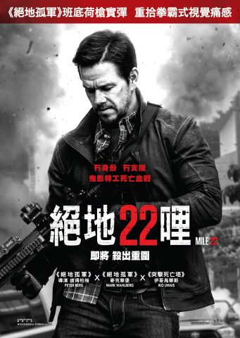 MILE 22_One Sheet_Output