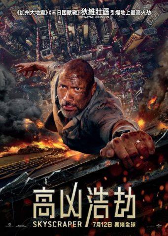 Skyscraper_FinalPoster_HongKong_1525263837_1531151739