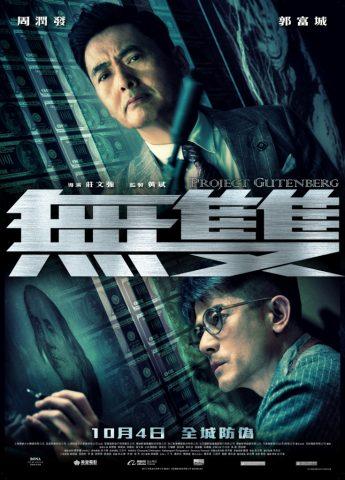 PG_Main_Poster_3