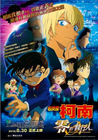 名偵探柯南,零的執行人, Detective Conan: Zero the Enforcer,福山雅治,上戶彩,山口勝平,古谷徹,小山力也,林原惠,緒方賢一