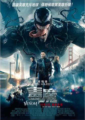 《毒魔》, Venom, Sony Pictures, Marvel, 湯哈迪, Tom Hardy, 米雪威廉絲, Michelle Williams, 利茲艾哈邁德,Riz Ahmed, 毒吞全球 , 2D, 3D, 4DX, IMAX, MX4D