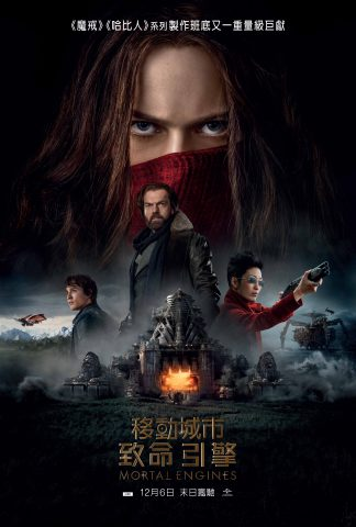 Mortal Engines_HK Poster