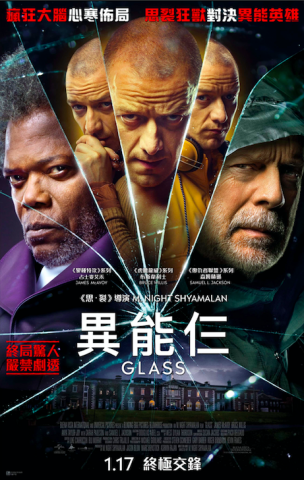 《異能仨》,Glass, 莎拉寶森 ,Sarah Paulson ,布斯韋利士,森姆積遜, 占士麥艾禾,《不死劫》,Unbreakable