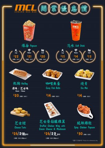 CSW _ Concession Promotion Menu 02_B