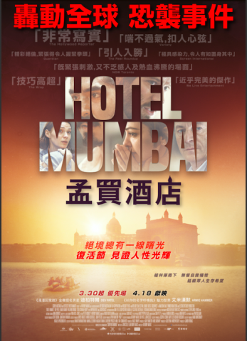 孟買酒店, Hotel Mumbai, 迪柏特爾, Dev Pate, 艾米漢默, Armie Hammer, 積遜艾薩斯, 娜桑蓮邦妮亞迪, 阿努柏卡爾, 安東尼馬拉斯