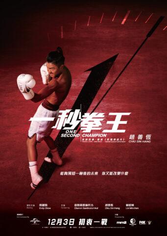 ONE SECOND CHAMPION - HK teaser DIGITAL ONE SHEET
